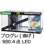 コトブキ プログレ900 SVX 4点LED