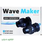 ウェーブメーカー WMP4000