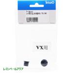 ユーロEX/VX止水栓(60/75/90用) 78444
