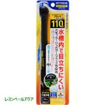 マイクロパワーヒーターブラック110W