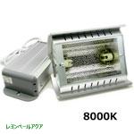 ファンネル2 150W 8000K