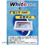 ホワイトフロート