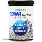 高性能活性炭 ローワカーボン