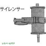 HS-3000用 サイレンサー