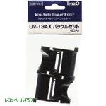 UV-13AX専用バックルセット