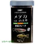メダカ 川魚の主食 野菜フレーク 35g