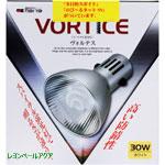 ヴォルテス 30W ホワイト お買い得セット限定品