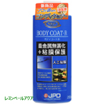 日本動物薬品 ボディコートR
