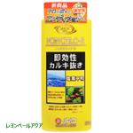 日本動物薬品 ノンクロライドR カルキ抜き
