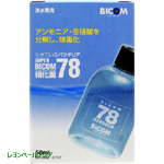 スーパーバイコム78淡水専用硝化菌 50ml