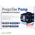 フォルス DCウェーブポンプ 新型WMP