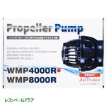 DCウェーブポンプ WMP4000R