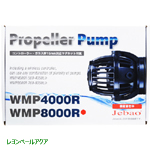 DCウェーブポンプ WMP8000R