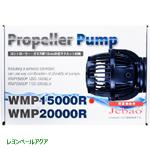 DCウェーブポンプ WMP15000R