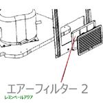 アクアクーラー40用エアーフィルター2