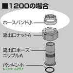 ホースバンド小 ORP1200/ORP2500用