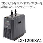レイシー LX-120EXA1