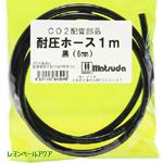 耐圧ホース(黒)1m