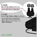 S-2432 ストップバルブ付キャップ