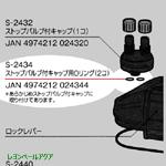 S-2434 ストップバルブ付キャップ用Oリング 2個