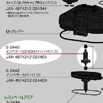 S-2440 インペラー