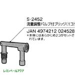 S-2452 流量調整バルブ付ブリッジ
