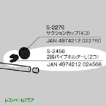 S-2456 2段パイプホルダーL 2個