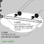 S-2462 シャワーパイプセット