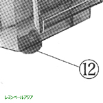 水平パーツX1/X2/X3用