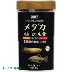 コメット メダカ・川魚の主食