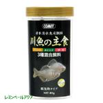 川魚の主食 80g