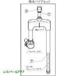 K187 吸水パイプセットBig用