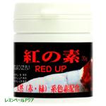 紅蜂SP紅の素 赤揚げ粉末 30g