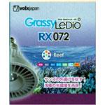 RX072リーフ