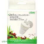 2in1 CO2バブルカウンター