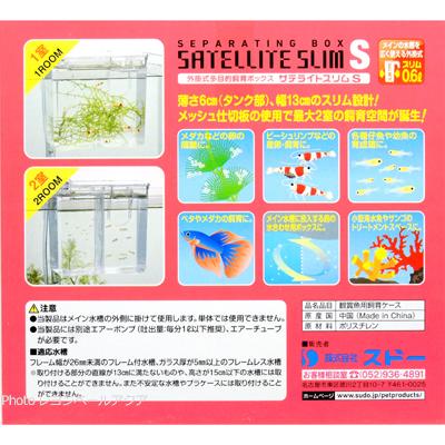スドー サテライトスリムS用 交換パーツ 【レヨンベールアクア】
